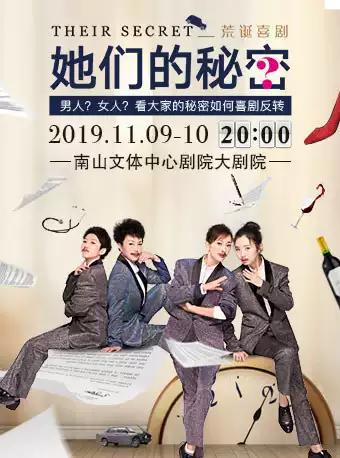 【深圳】Mailive杨立新执导龚丽君、牛莉主演荒诞女性喜剧《她们的秘密》