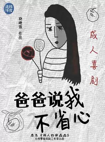 成人喜剧《爸爸说我不省心》广州站