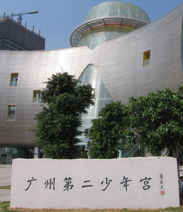 广州市第二少年宫