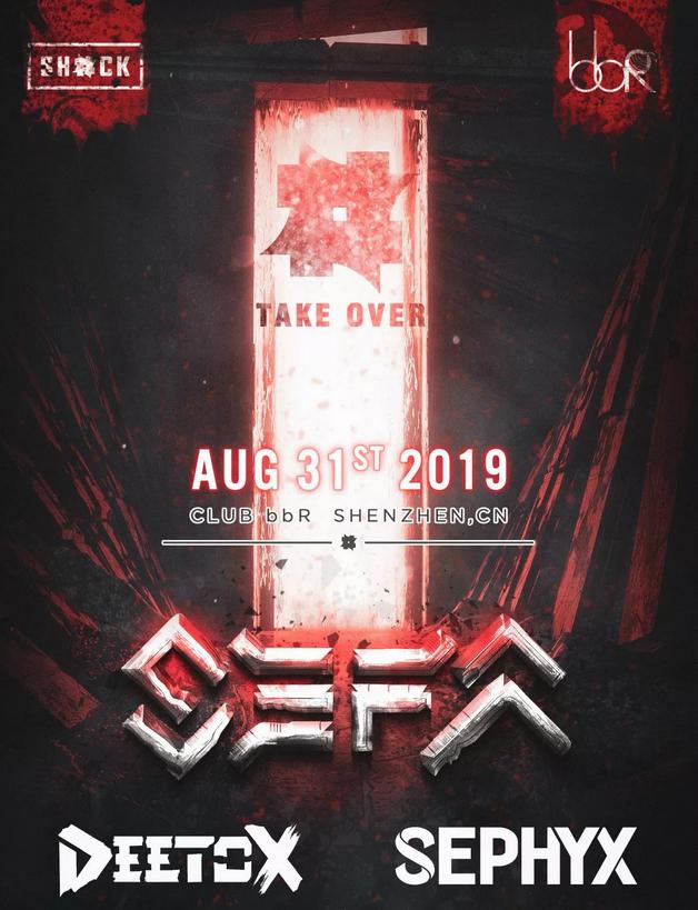 2019SHOCK Take Over深圳站
