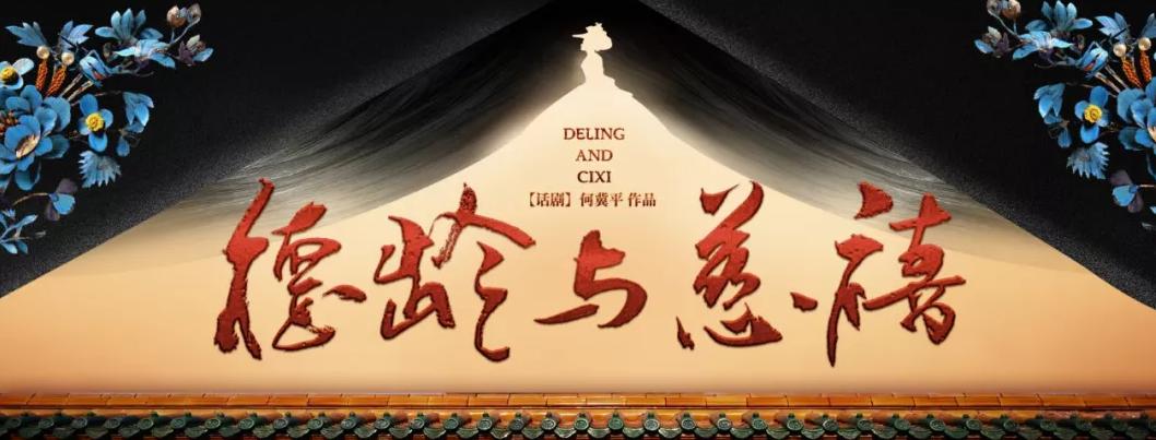 2019话剧《德龄与慈禧》北京站