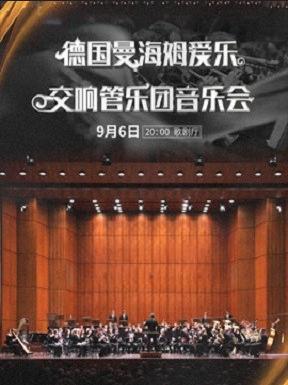 曼海姆爱乐交响管乐团福州音乐会