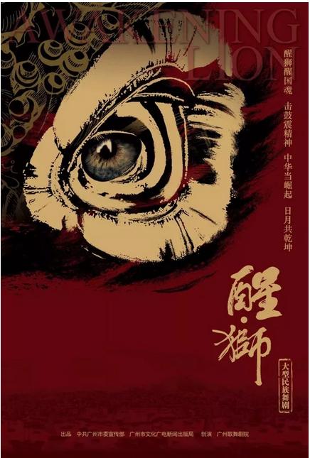 2019大型民族舞剧《醒狮》珠海站