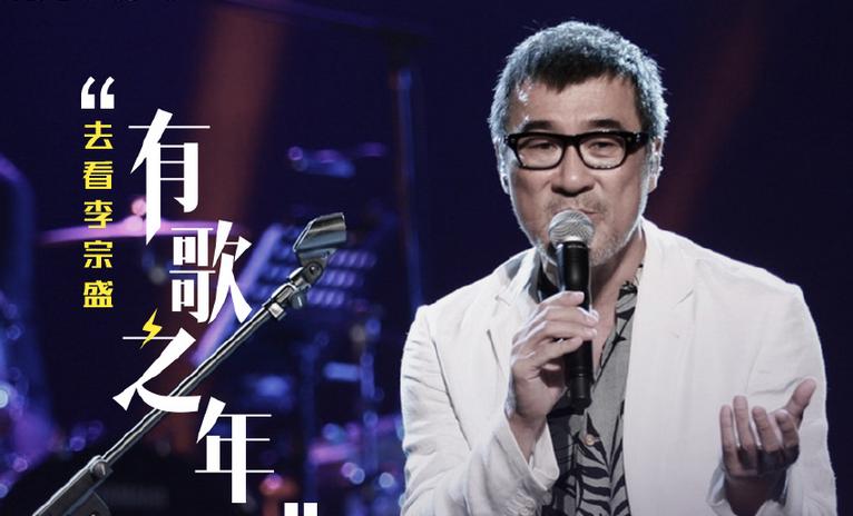 李宗盛宜昌演唱会2019门票开售、购票链接