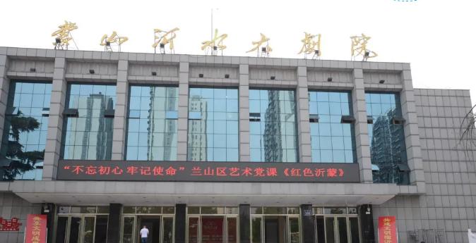 蒙山沂水大剧院