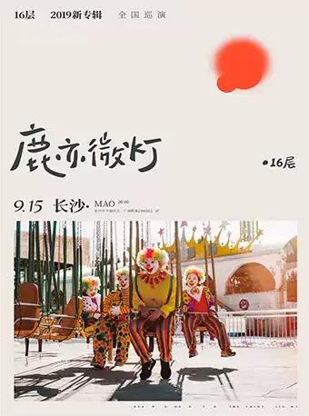 【长沙】16层2019新专辑《鹿亦微灯》巡演