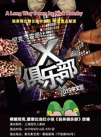 喜剧《X俱乐部》上海站
