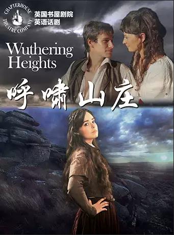 【武汉】英国书屋剧院英美女性经典系列《呼啸山庄》