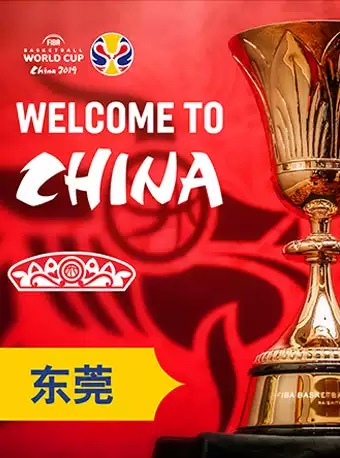 【东莞】2019年国际篮联篮球世界杯
