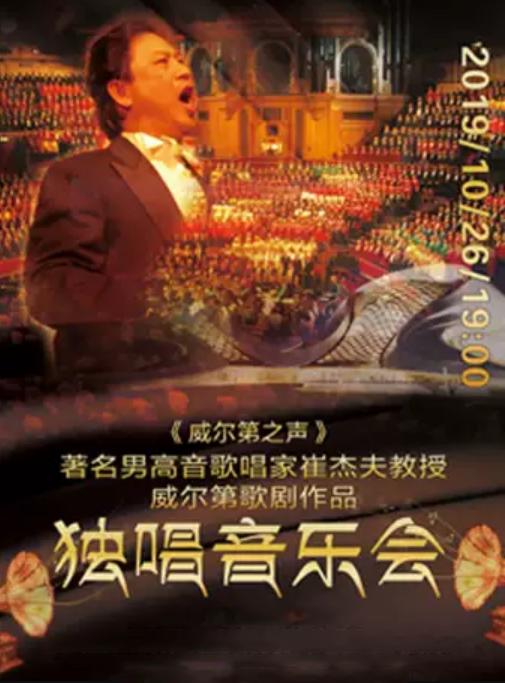 著名男高音歌唱家崔杰夫威尔第歌剧作品独唱音乐会哈尔滨站