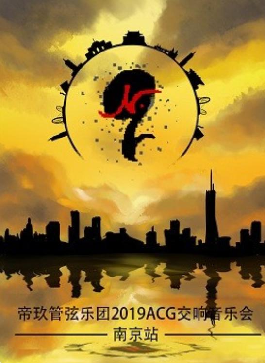 帝玖管弦乐团ACG交响音乐会南京站