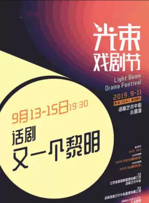第一届 光束戏剧节 话剧《又一个黎明》郑州站