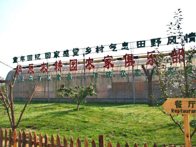 华辰农耕园
