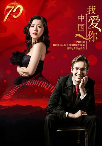 《我爱你中国》钢琴声乐音乐会德州站