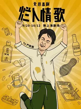 【上海】无尽喜剧―烂人情歌 就算活得艰难,也要笑得灿烂