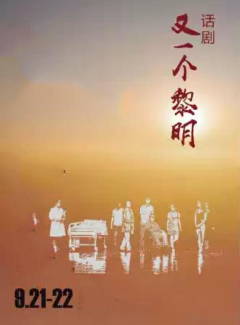 话剧《又一个黎明》天津站
