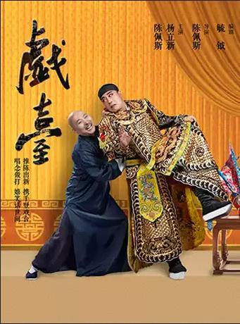 【佛山】陈佩斯、杨立新等著名演员主演话剧《戏台》