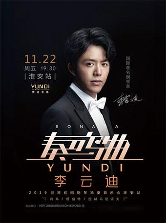 李云迪 奏鸣曲 2019世界巡回钢琴独奏音乐会淮安站