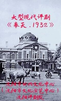 原创现代评剧《奉天1932》沈阳站
