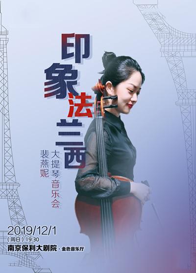 周末音乐会・印象法兰西・裴燕妮大提琴音乐会南京站