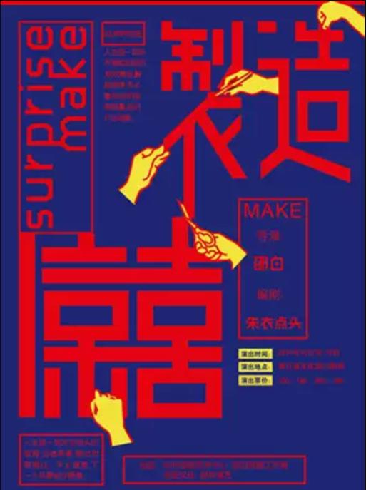 都市爆笑话剧《惊喜制造》杭州站