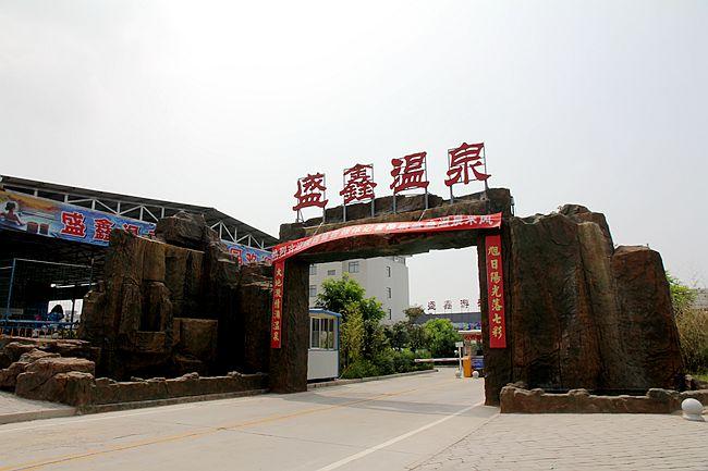 盛鑫温泉水上乐园