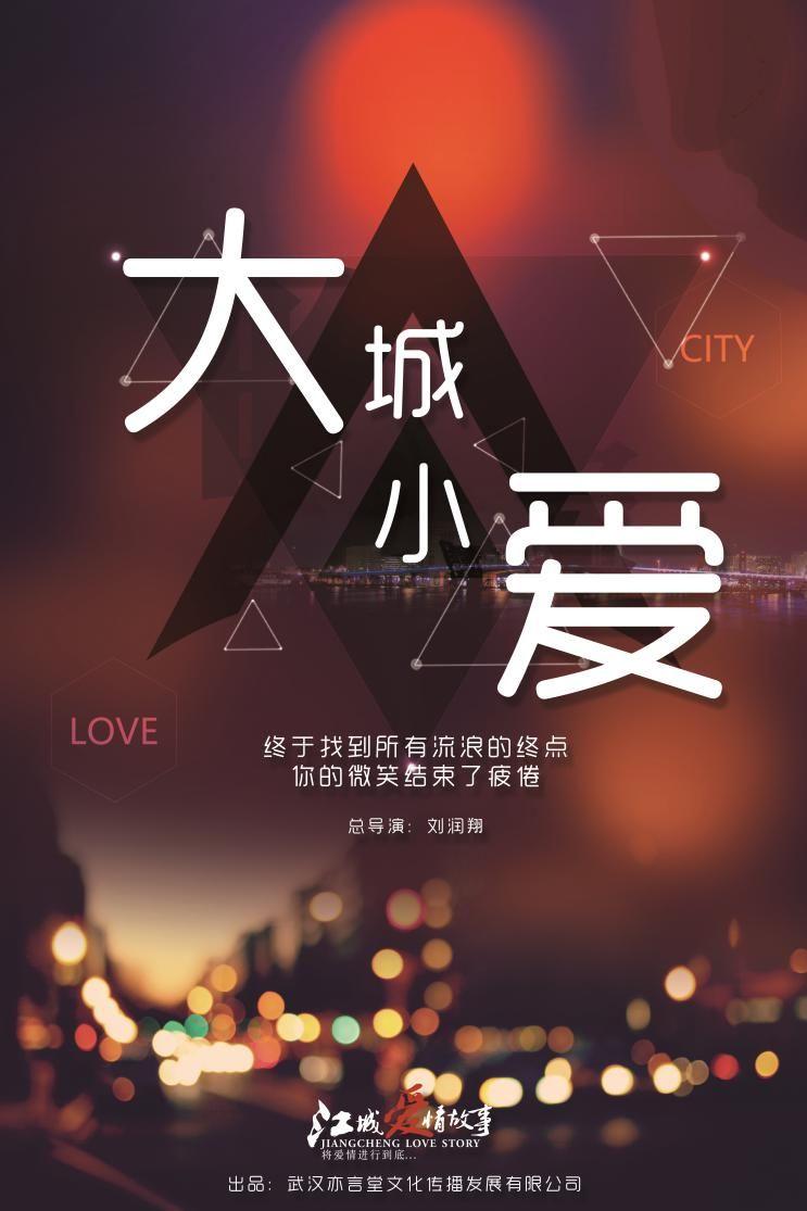江城爱情故事系列《大城小爱》武汉站