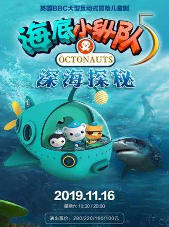 儿童剧《海底小纵队5深海探秘》惠州站