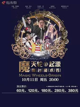 【东莞】舞台魔术秀《魔天轮・起源》