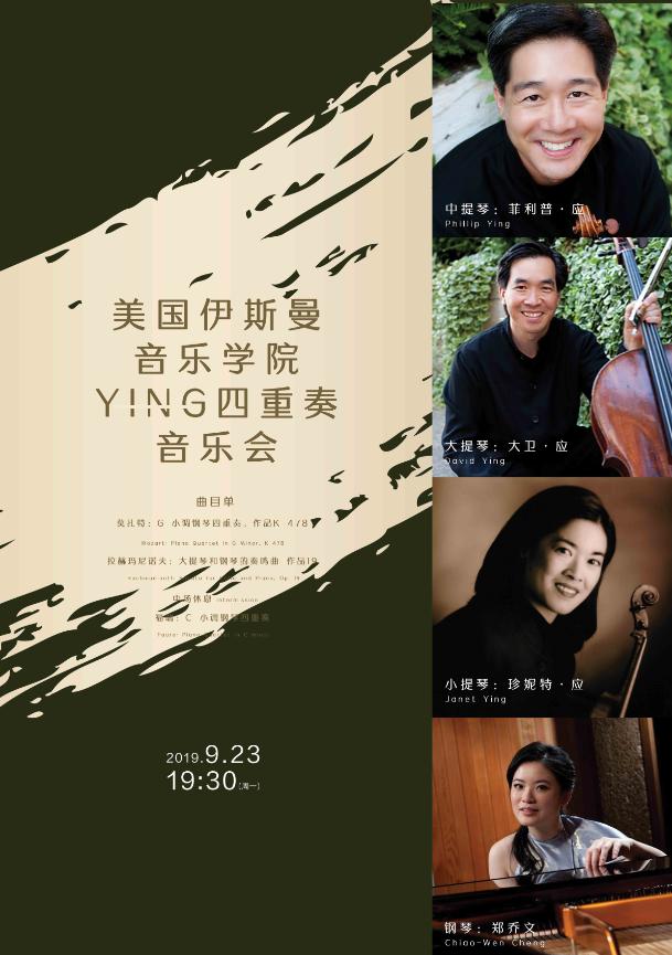 美国伊斯曼音乐学院―YING四重奏音乐会杭州站