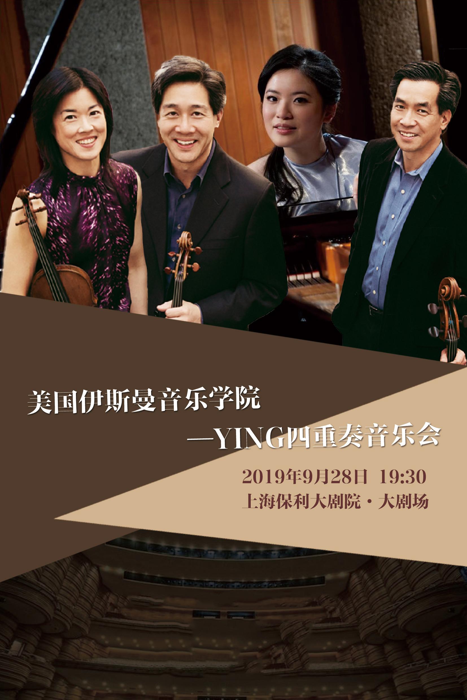 《美国伊斯曼音乐学院―YING四重奏音乐会》上海站