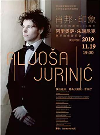 【青岛】《阿里奥萨・朱瑞尼克钢琴独奏音乐会》