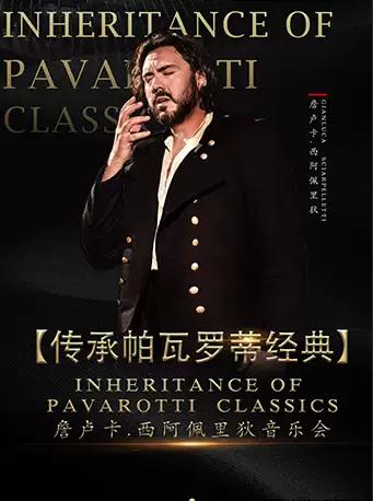 【天津】传承帕瓦罗蒂经典--詹卢卡・西阿佩里逖音乐会