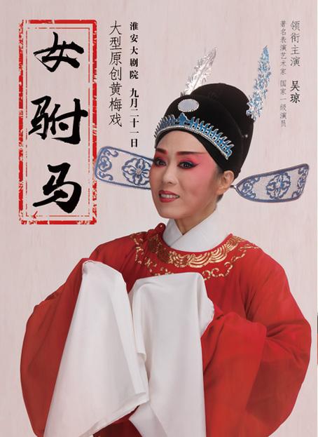 黄梅戏《女驸马》-淮安站