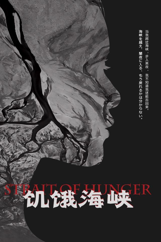 2019年杭州大剧院青年戏剧展演系列 舞台剧《饥饿海峡》杭州站