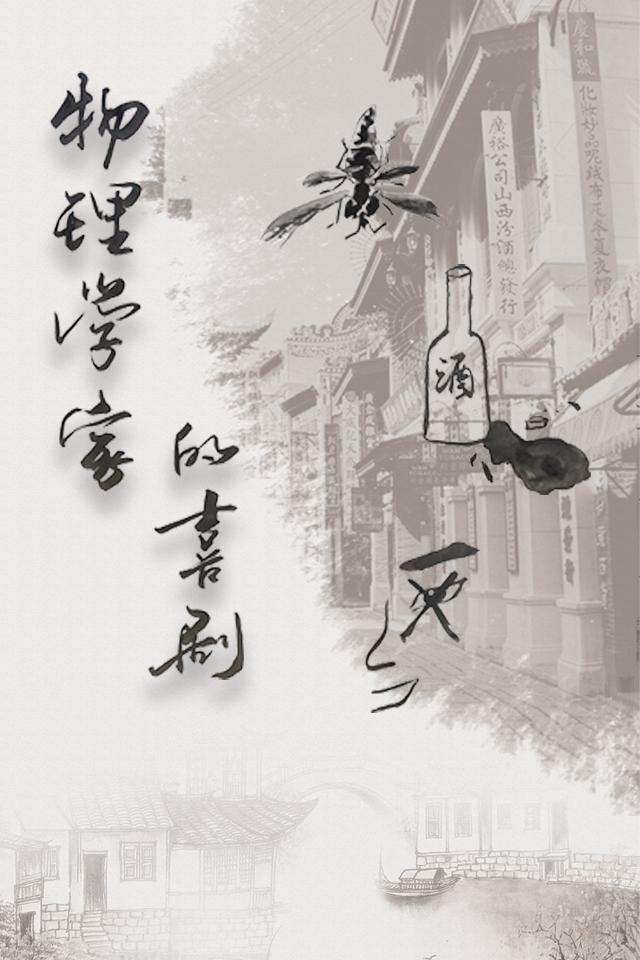 2019年杭州大剧院青年戏剧展演系列 舞台剧《物理学家的喜剧》杭州站
