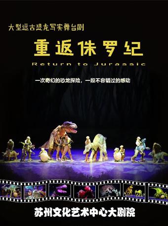 大型远古恐龙写实舞台剧《重返侏罗纪》-苏州站