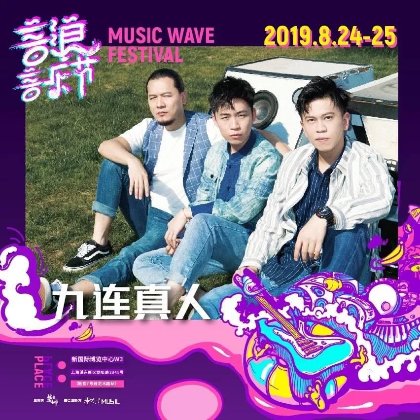 从南昌到上海的火车_2019上海音浪音乐节时间、地点、阵容来啦!_大河票务网