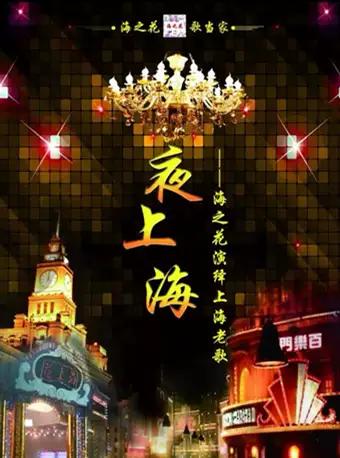 【杭州】《夜上海》――海之花演绎上海老歌