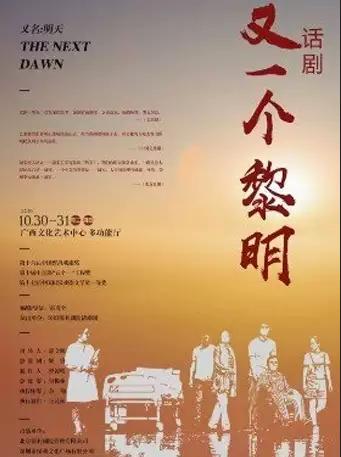 【南宁】就有戏・2019名家名剧展演季 话剧《又一个黎明》