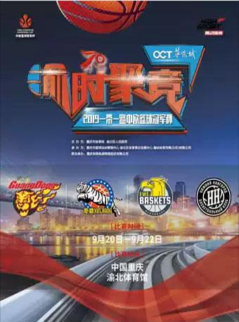 重庆中欧篮球冠军杯
