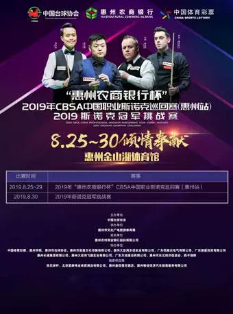 """【惠州】2019年""""惠州农商银行杯""""斯诺克冠军挑战赛"""