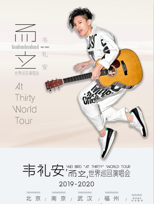 韦礼安福州演唱会2019(门票购票+演出详情)