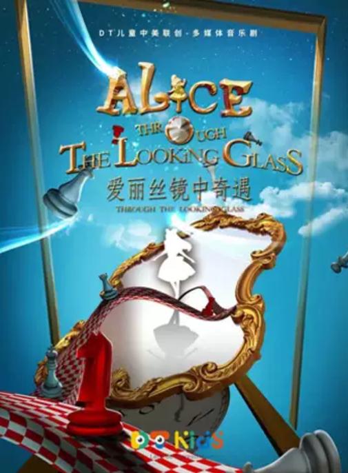 大型裸眼3d多媒体亲子音乐剧《爱丽丝镜中奇遇》-北京站