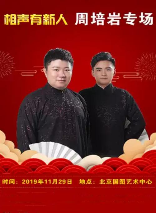 相声有新人周培岩相声专场-北京站