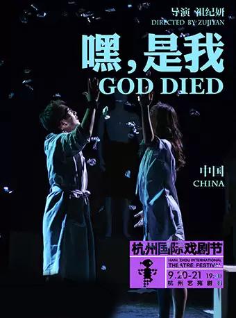 2019杭州国际戏剧节祖纪研《嘿,是我》杭州站