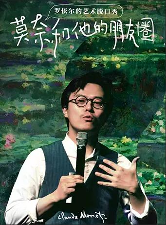 【上海】《莫奈和他的朋友圈》----罗依尔脱口秀