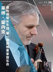 《莱纳・霍内克――维也纳爱乐乐团第一首席独奏家音乐会》2019年苏州站