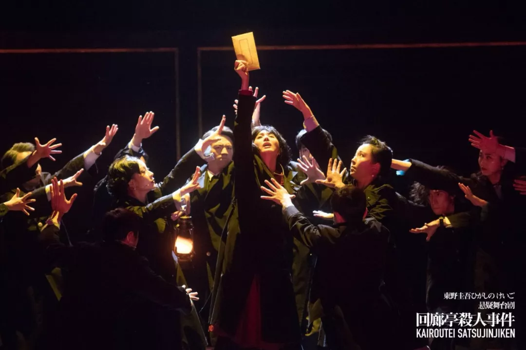 东野圭吾悬疑舞台剧《回廊亭杀人事件》
