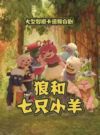 【南京】舞台剧《狼和七只小羊》